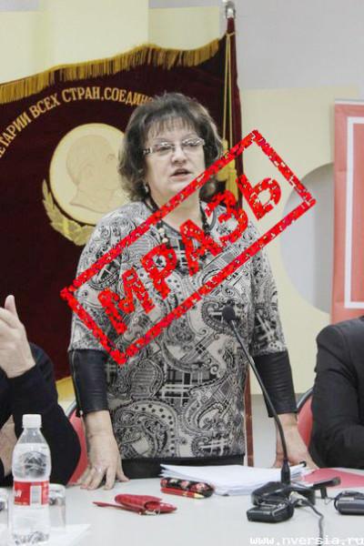 мразь, Ольга Алимова, КПРФ, зарплата Госдума, депутат