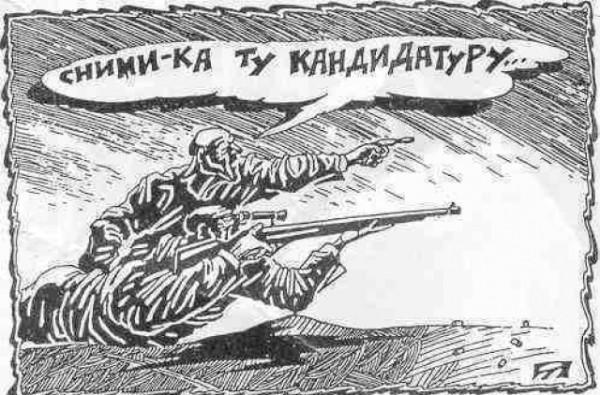 Карикатура на снятие кандидата