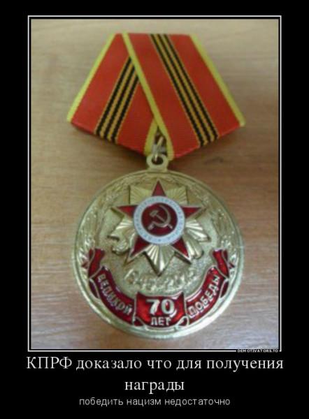 КПРФ, Севастополь, медаль, демотиватор