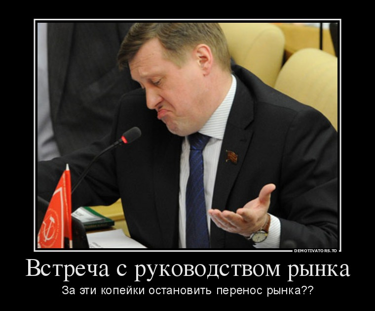 В Новосибирске всеми «любимый»
