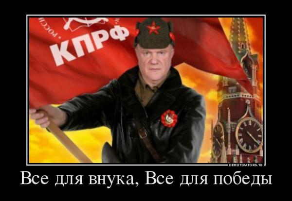 5736_vse-dlya-vnuka-vse-dlya-pobedyi_demotivators_to