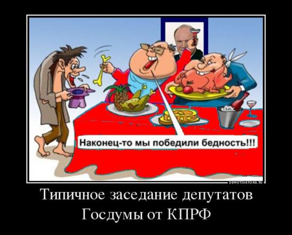 Картинки по запросу «коммуниста» олигарха!