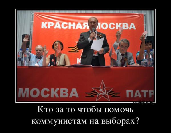 816675_kto-za-to-chtobyi-pomoch-kommunistam-na-vyiborah_demotivators_to