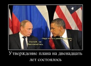 Путин Обама утверждение