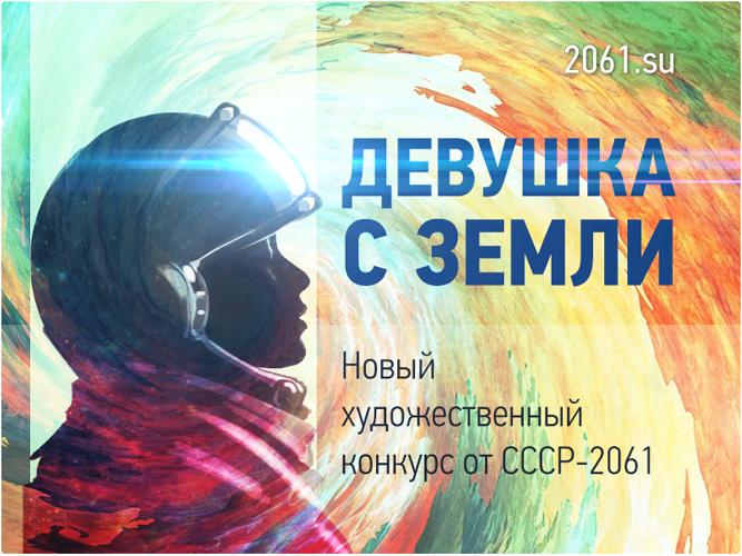 Девушка с Земли, или новый конкурс от «СССР-2061»
