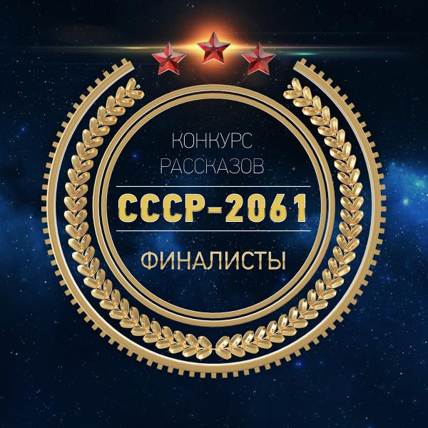 СССР-2061: Финал