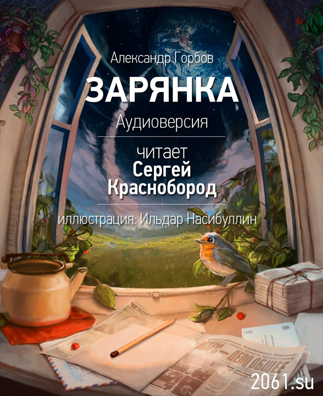 Zaryanka_obloga.jpg