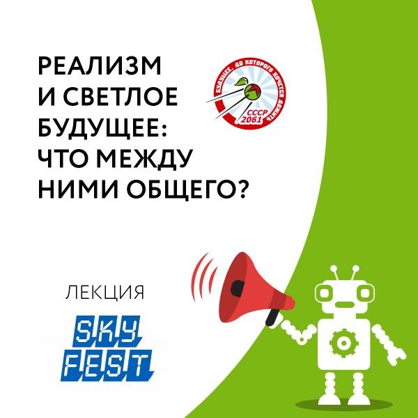 skyfest_KDPV.jpg