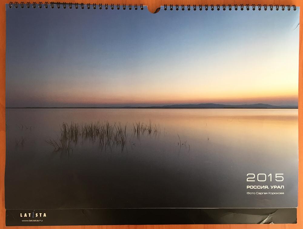 календарь, урал, фото, путешествия, природа