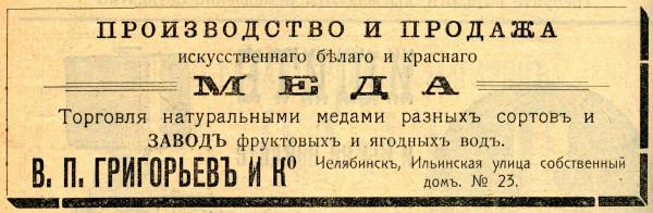 «Наш союз» за 1913 год