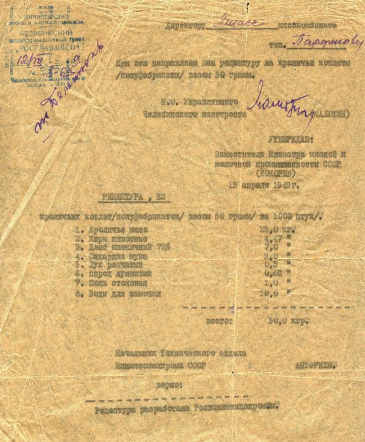 Письмо от 12.07.1949 года
