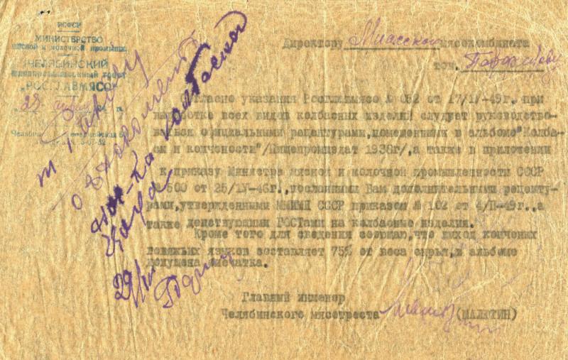 Письмо от 28.04.1949 года