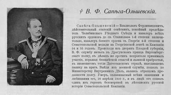 Сапега-Ольшевский