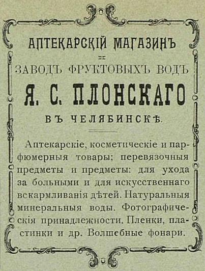 Плонский. С. 25