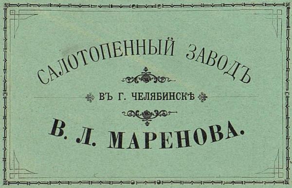 Маренов. С. 24