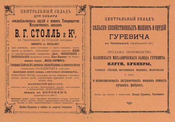 Столль и Гуревич. С. 5