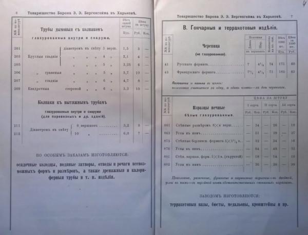 С. 6-7