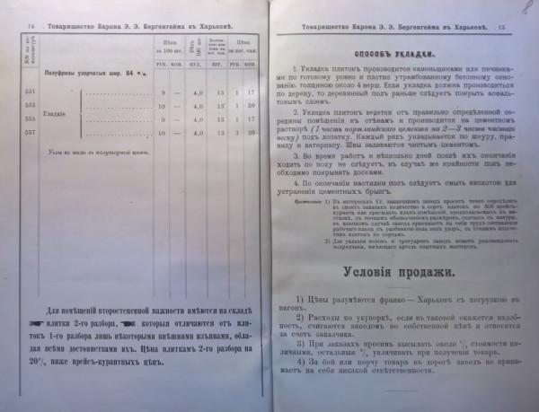 С. 14-15