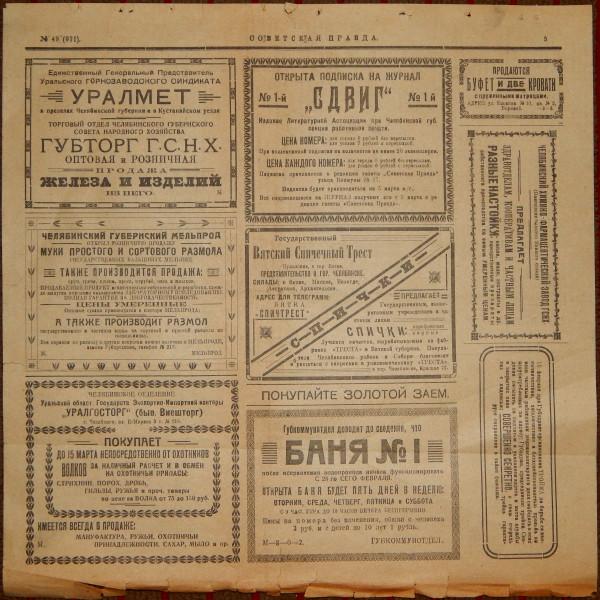 Приложение к «Советской правде» 1923 года. С. 5