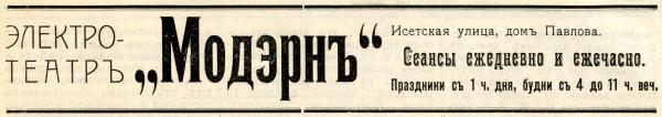 ИЧОП-1910-5-4