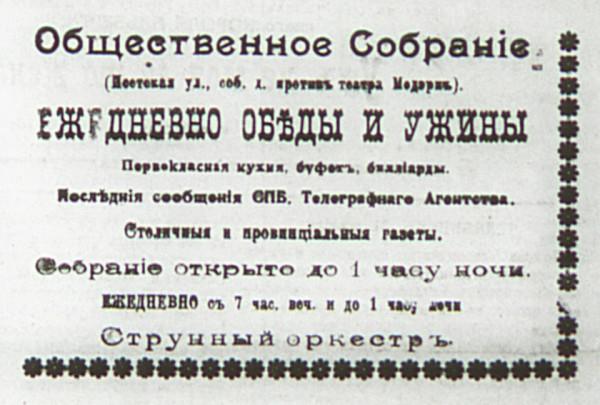 Голос Приуралья от 31.12.1914