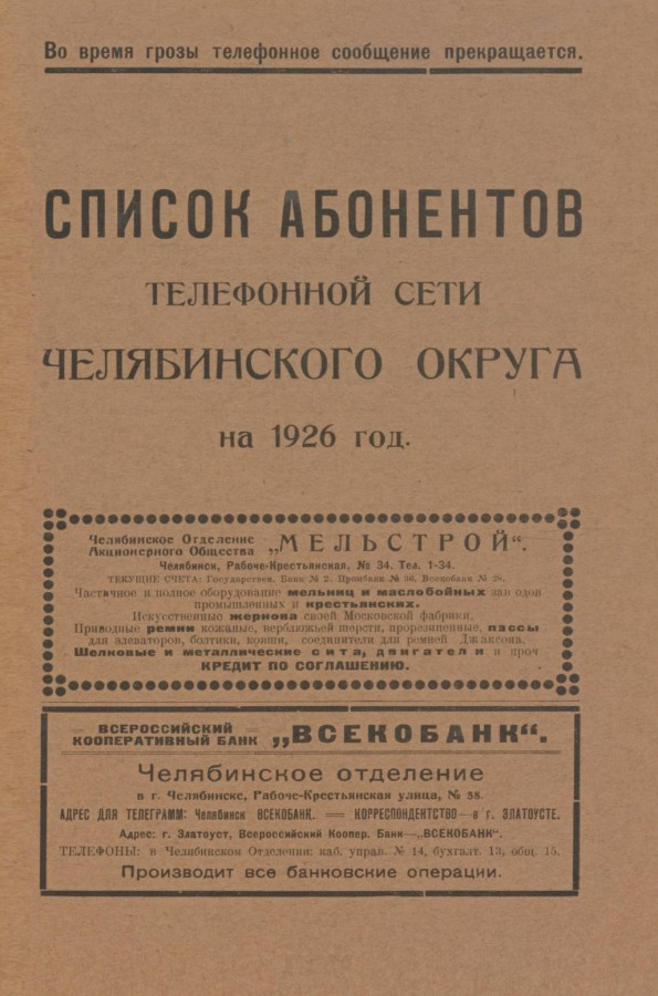 С. 93