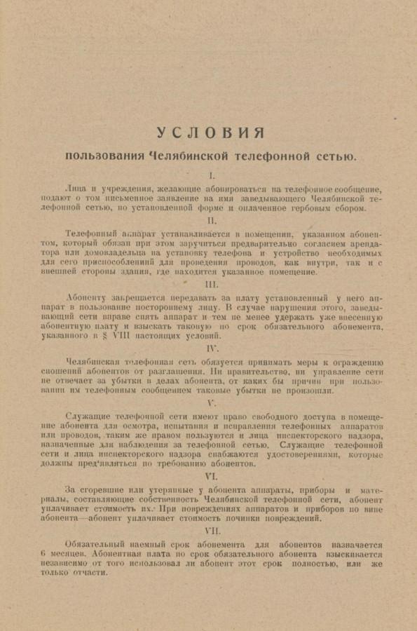 С. 97