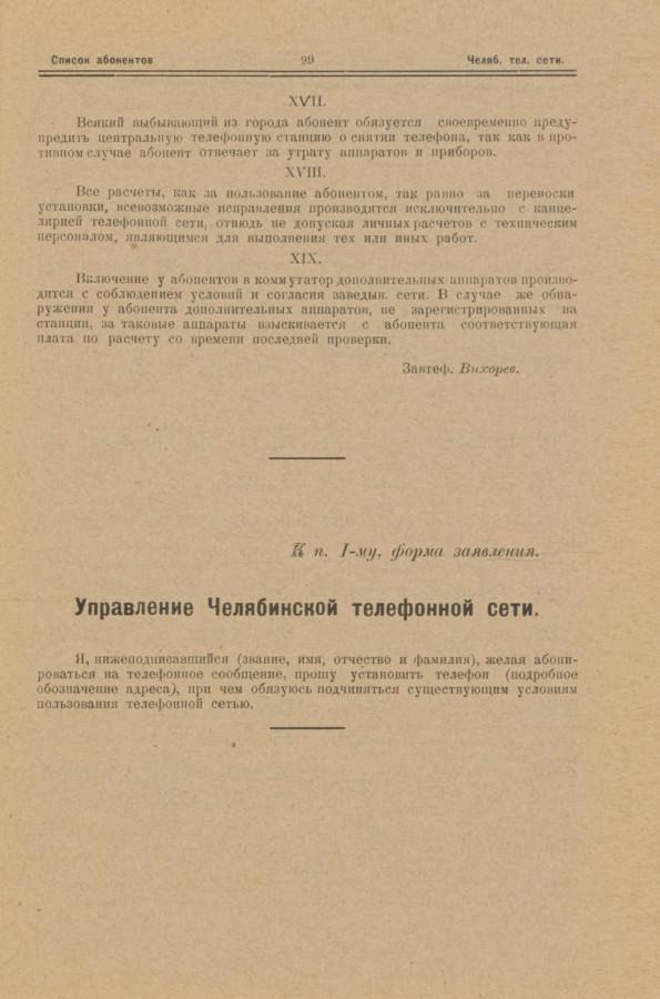 С. 99