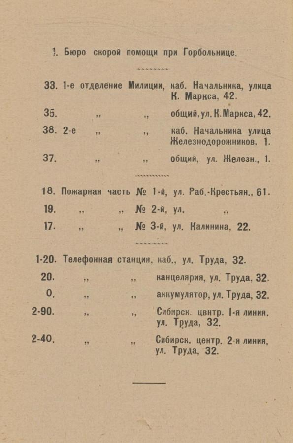 С. 100