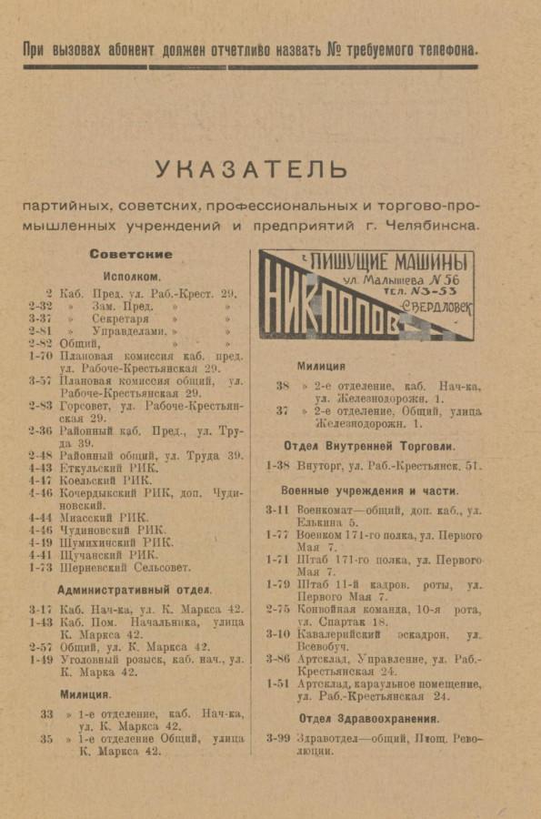 С. 109