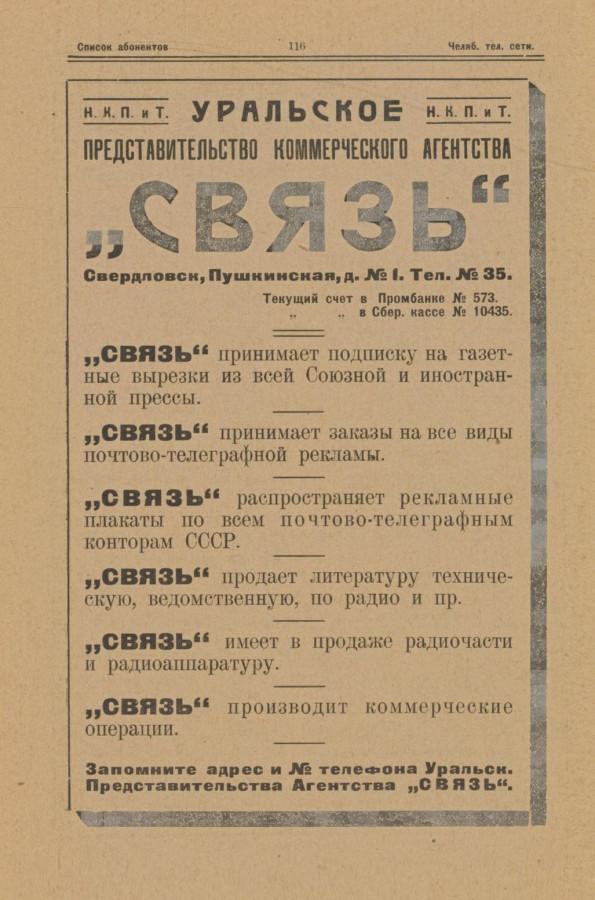 С. 116