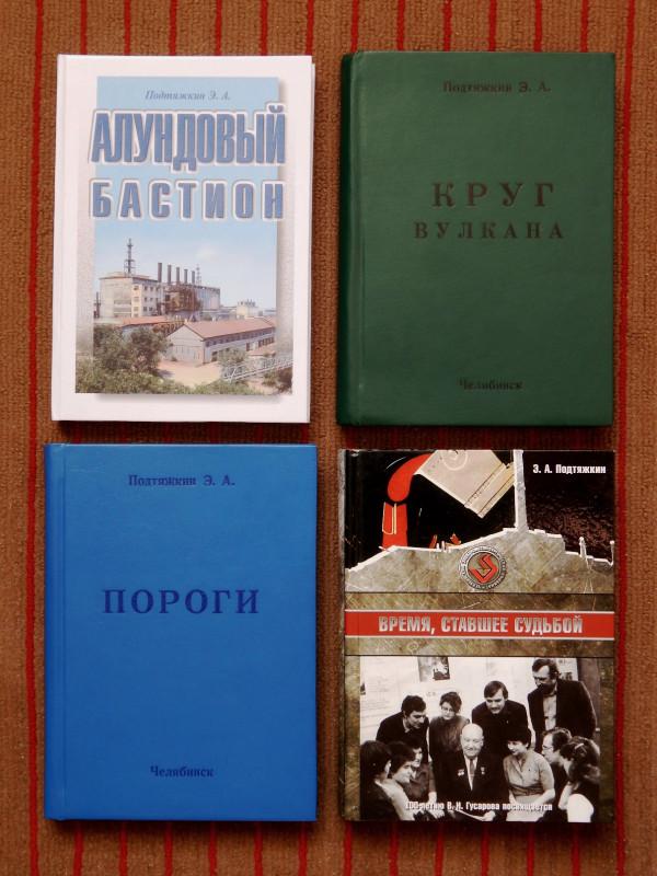 Книги Э. А. Подтяжкина