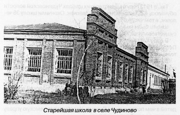 Школа на старом фото