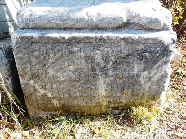 Надгробие Е. Л. Бабуриной