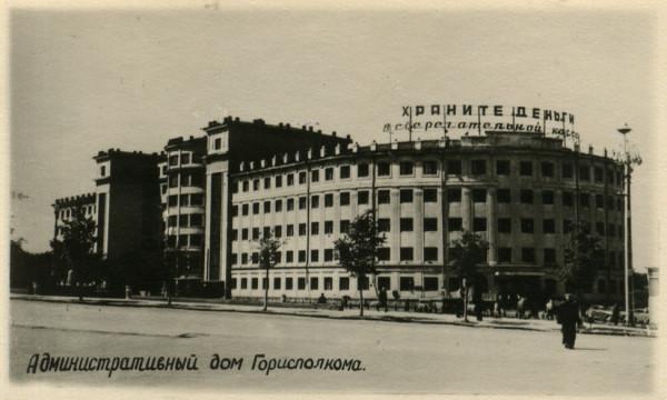 Административный дом Горисполкома