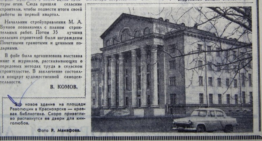 Красраб 1964 12 апреля - копия