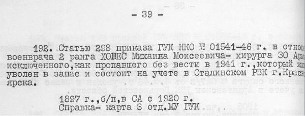 Из приказа об отчислении из списков-жив-5