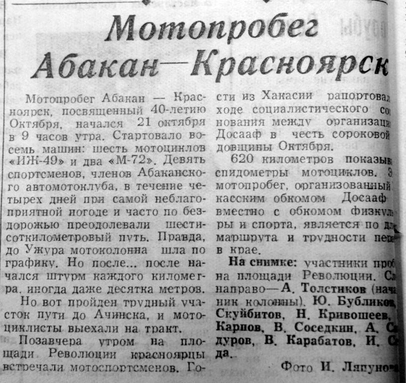 Крас.комсомолец 27 окт.1957