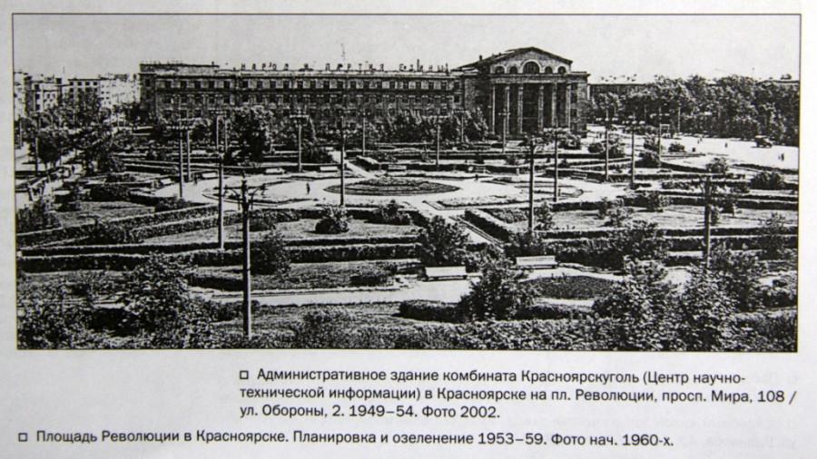 Архитекторы Приенис. Сибири