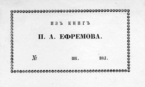Экслибрис П.А. Ефремова