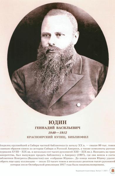 Геннадий Васильевич Юдин (1840-1912) 3