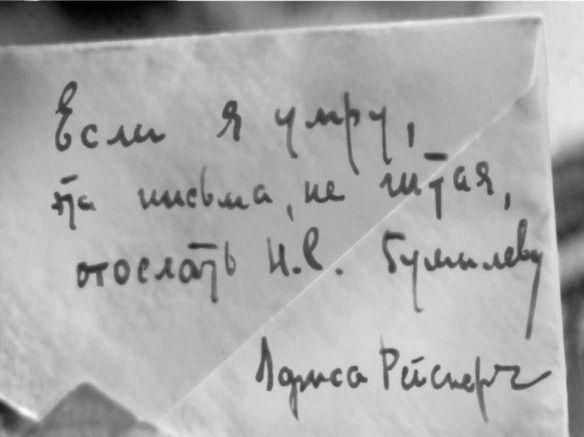Надпись на конверте Л. Рейснер
