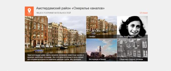 Амстердам аудиогид по городу и достопримечательностям в одном приложении  IZI.travel - Google Chrome 23.11.2014 155315.bmp