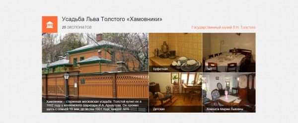 Москва аудиогид по городу и достопримечательностям в одном приложении  IZI.travel - Google Chrome 23.11.2014 155350.bmp