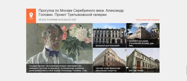 Москва аудиогид по городу и достопримечательностям в одном приложении  IZI.travel - Google Chrome 23.11.2014 155401.bmp
