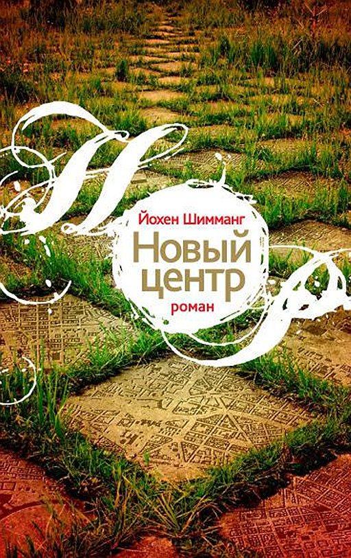 обложка книги Новый центр
