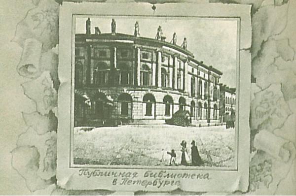 1 Публичная библиотека в Петербурге