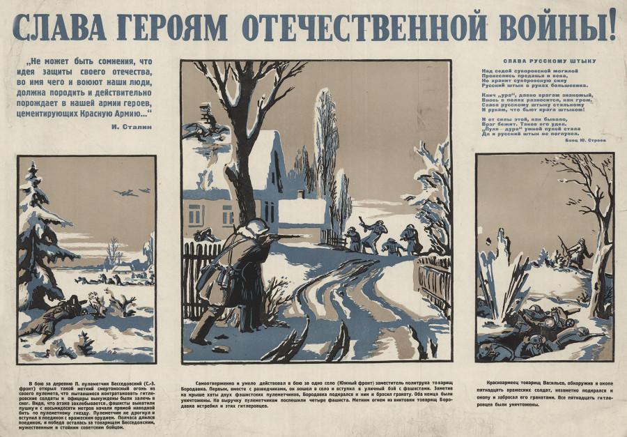«Сериал Про Великую Отечественную Войну 1941-1945» / 1996