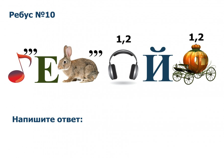 Ребус-№10.jpg