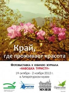 fotovistavka-01_1